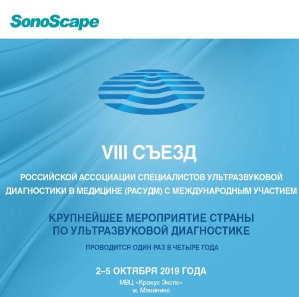 SonoScape на VIII Съезде РАСУДМ